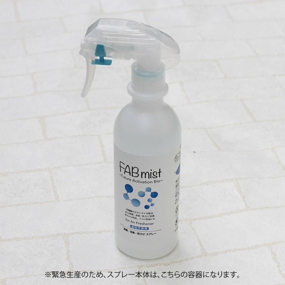 アルコール 除菌スプレー 容器 FABミスト 300ml