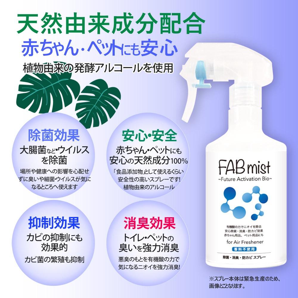 アルコール 除菌スプレー FABミスト 300ml