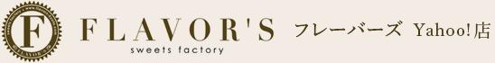 >京都のスイーツギフト「FLAVORS(フレーバーズ)」 Yahoo!ショッピング店