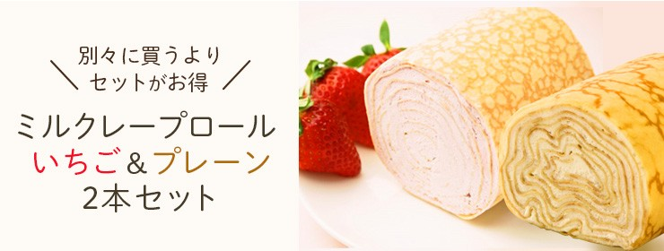 イチゴと大人気のプレーンのセット