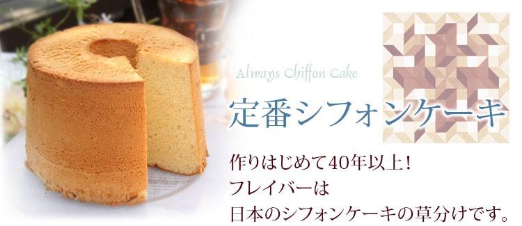 定番シフォンケーキ 作りはじめて40年以上!フレイバーは日本のシフォンケーキの草分けです