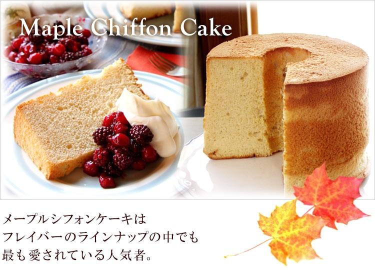 メープルシフォンケーキ メープルシフォンケーキはフレイバーのラインナップの中でも最も愛されている人気者。