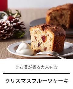 フレイバー ラム酒香るクリスマスフルーツケーキ 期間限定