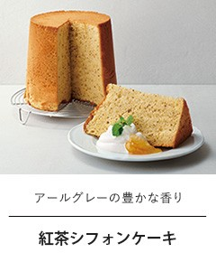 フレイバー 紅茶シフォンケーキ