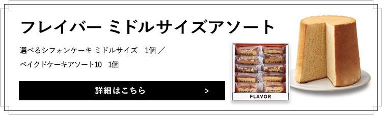 シフォン&焼き菓子詰め合わせ ミドルサイズアソート