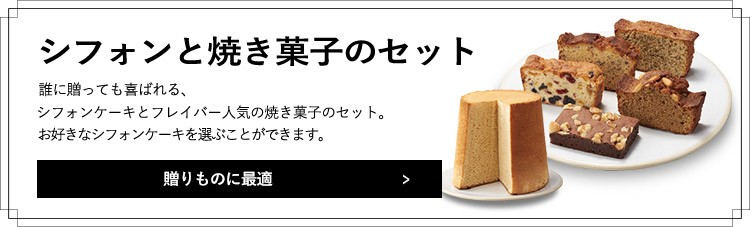 シフォンケーキと焼き菓子のセット