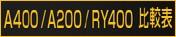 A400/A200/RY400比較表