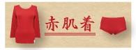 ●Fleepシンプルシリーズ【赤肌着