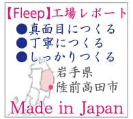 Fleep 【岩手県陸前高田】工場