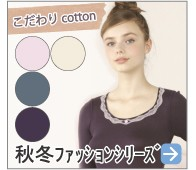 ●Fleepファッションシリーズ【秋