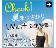 夏の!UV&汗対策特集!