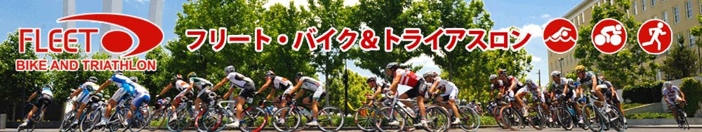 フリート BIKE and TRIATHLON