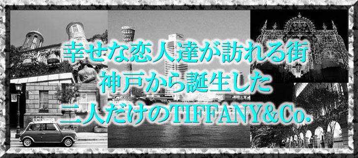 幸せな恋人達が訪れる街 神戸から誕生した 二人だけのTIFFANY&Co.