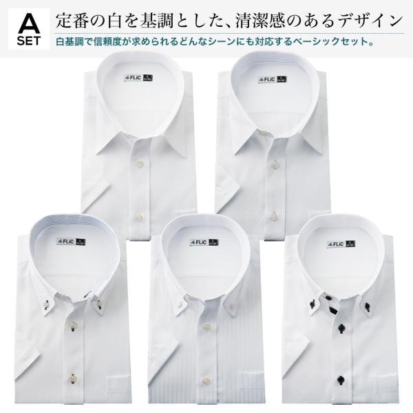 ワイシャツ メンズ 半袖 5枚セット 形態安定 おしゃれ クールビズ Yシャツ flic 10
