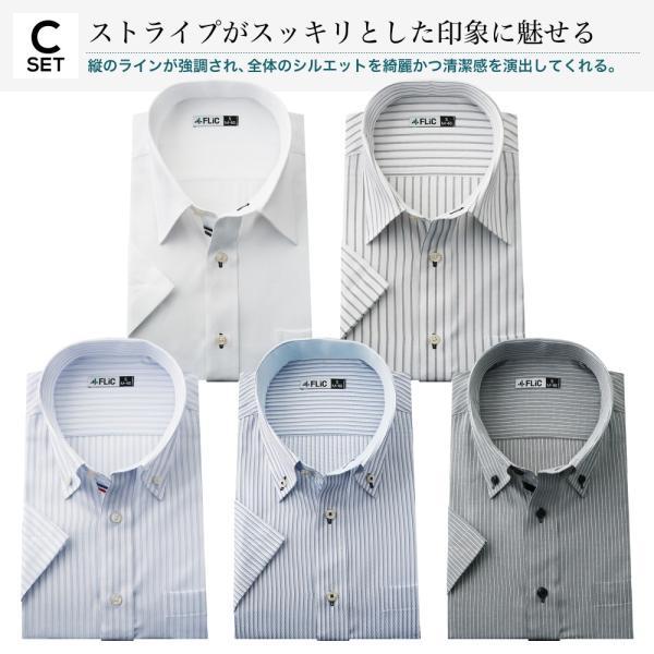 ワイシャツ メンズ 半袖 5枚セット 形態安定 おしゃれ クールビズ Yシャツ flic 12