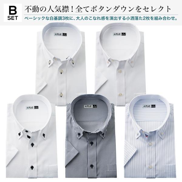 ワイシャツ メンズ 半袖 5枚セット 形態安定 おしゃれ クールビズ Yシャツ flic 11