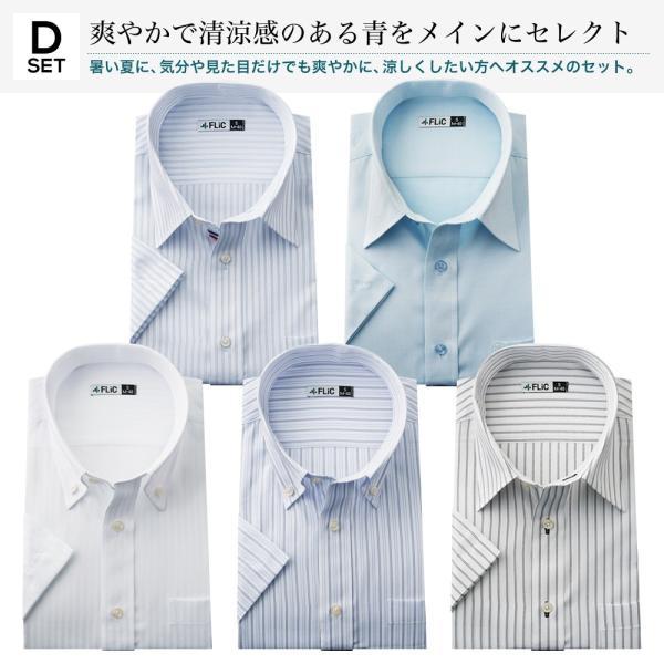 ワイシャツ メンズ 半袖 5枚セット 形態安定 おしゃれ クールビズ Yシャツ flic 13