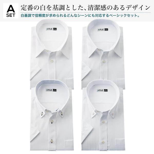 ワイシャツ メンズ 半袖 4枚セット 形態安定 おしゃれ クールビズ Yシャツ|flic|12