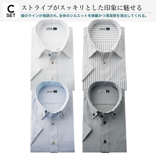 ワイシャツ メンズ 半袖 4枚セット 形態安定 おしゃれ クールビズ Yシャツ|flic|14