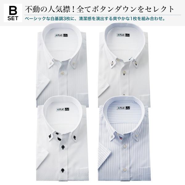 ワイシャツ メンズ 半袖 4枚セット 形態安定 おしゃれ クールビズ Yシャツ|flic|13