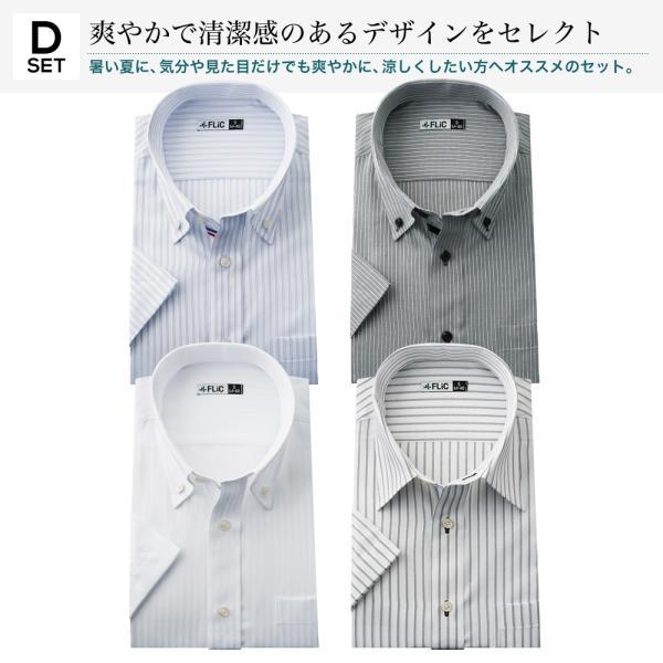 ワイシャツ メンズ 半袖 4枚セット 形態安定 おしゃれ クールビズ Yシャツ|flic|15