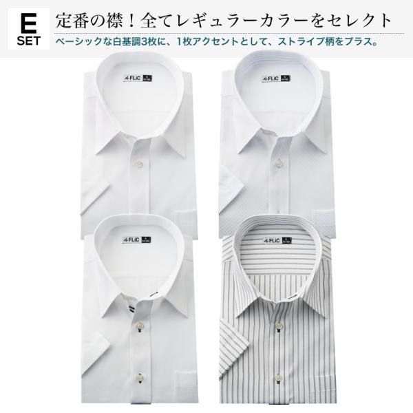 ワイシャツ メンズ 半袖 4枚セット 形態安定 おしゃれ クールビズ Yシャツ|flic|16
