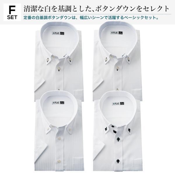 ワイシャツ メンズ 半袖 4枚セット 形態安定 おしゃれ クールビズ Yシャツ|flic|17