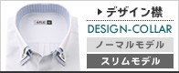 デザイン衿