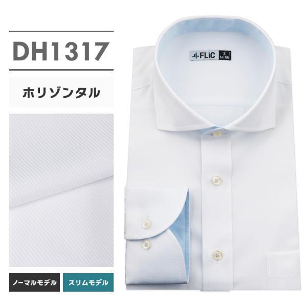 ワイシャツ メンズ 長袖 ホリゾンタル Yシャツ 形態安定 スリム おしゃれ ワイド flic 14