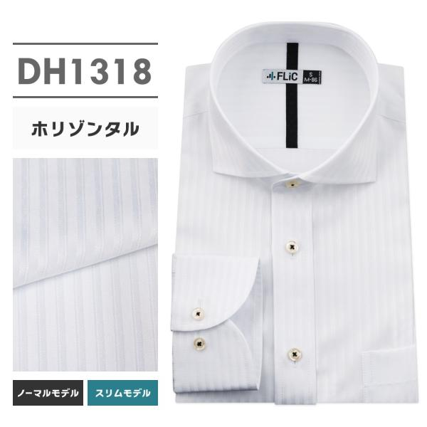 ワイシャツ メンズ 長袖 ホリゾンタル Yシャツ 形態安定 スリム おしゃれ ワイド flic 15