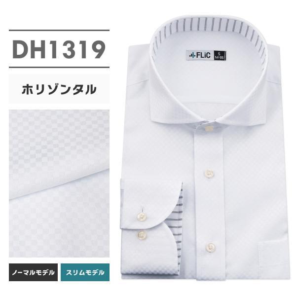 ワイシャツ メンズ 長袖 ホリゾンタル Yシャツ 形態安定 スリム おしゃれ ワイド flic 16