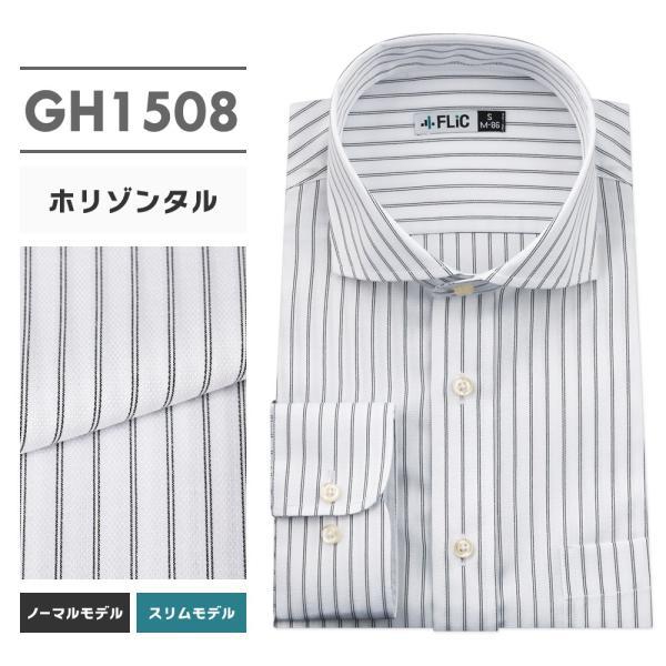 ワイシャツ メンズ 長袖 ホリゾンタル Yシャツ 形態安定 スリム おしゃれ ワイド flic 17