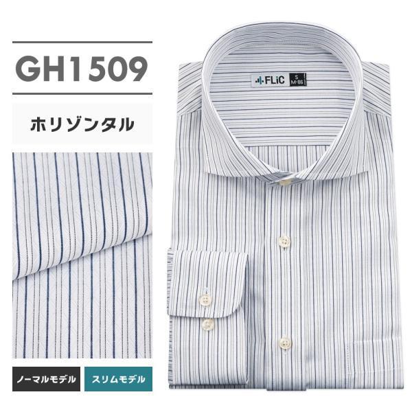 ワイシャツ メンズ 長袖 ホリゾンタル Yシャツ 形態安定 スリム おしゃれ ワイド flic 18