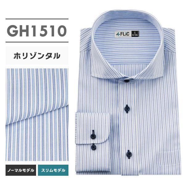 ワイシャツ メンズ 長袖 ホリゾンタル Yシャツ 形態安定 スリム おしゃれ ワイド flic 19