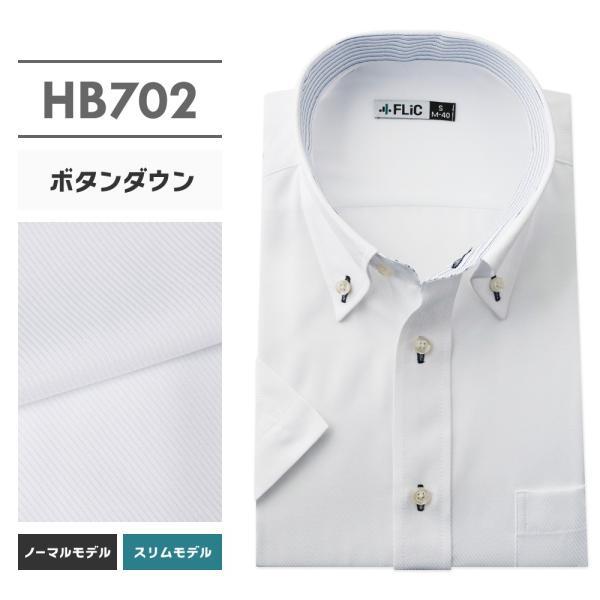 メール便送料無料 ワイシャツ メンズ 半袖 形態安定 ボタンダウン レギュラーカラー カッターシャツ クールビズ|flic|20