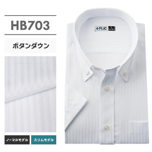 メール便送料無料 ワイシャツ メンズ 半袖 形態安定 ボタンダウン レギュラーカラー カッターシャツ クールビズ|flic|21