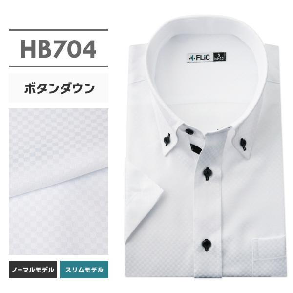 メール便送料無料 ワイシャツ メンズ 半袖 形態安定 ボタンダウン レギュラーカラー カッターシャツ クールビズ|flic|22