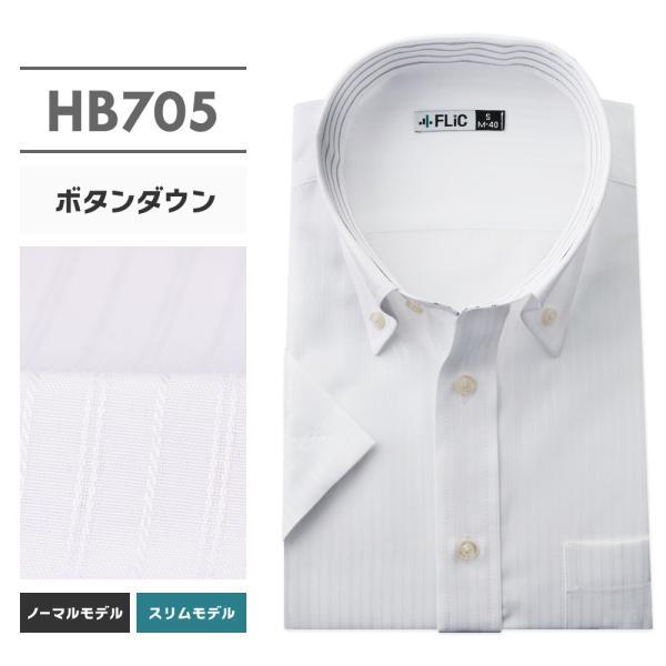 メール便送料無料 ワイシャツ メンズ 半袖 形態安定 ボタンダウン レギュラーカラー カッターシャツ クールビズ|flic|23