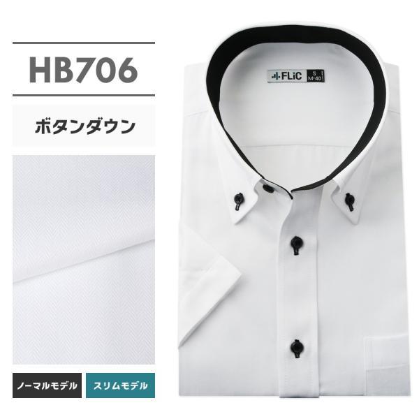メール便送料無料 ワイシャツ メンズ 半袖 形態安定 ボタンダウン レギュラーカラー カッターシャツ クールビズ|flic|24
