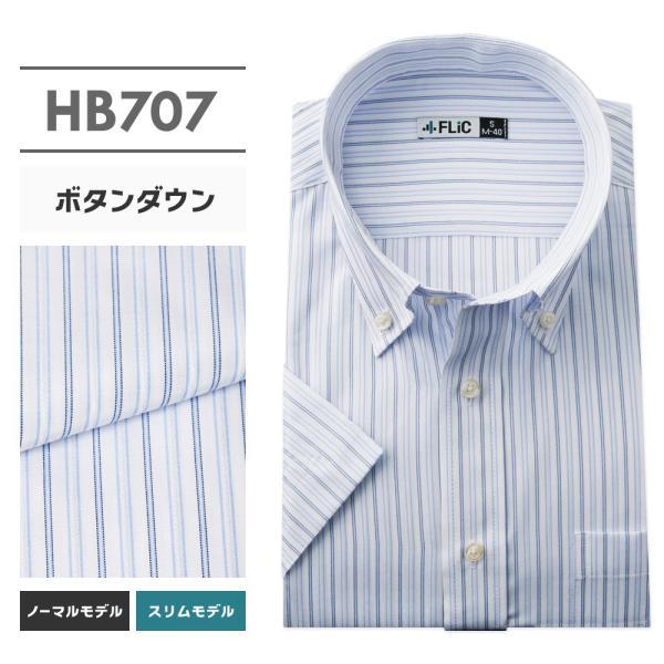メール便送料無料 ワイシャツ メンズ 半袖 形態安定 ボタンダウン レギュラーカラー カッターシャツ クールビズ|flic|25