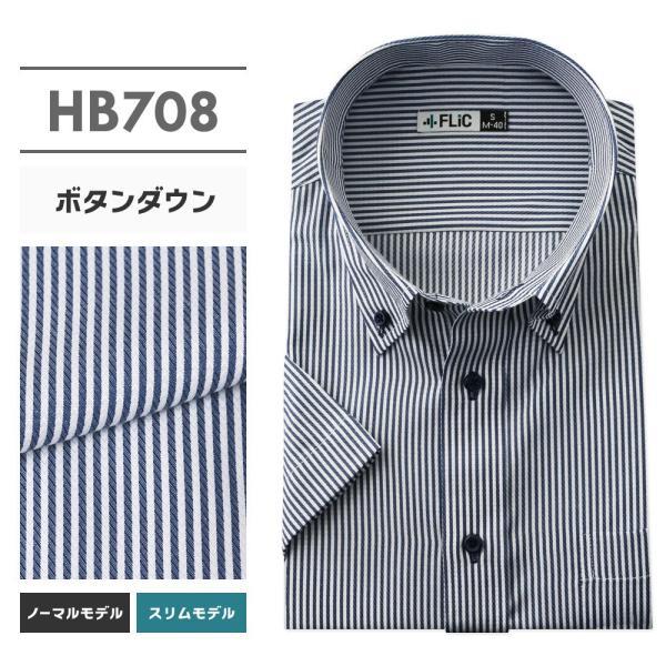 メール便送料無料 ワイシャツ メンズ 半袖 形態安定 ボタンダウン レギュラーカラー カッターシャツ クールビズ|flic|26