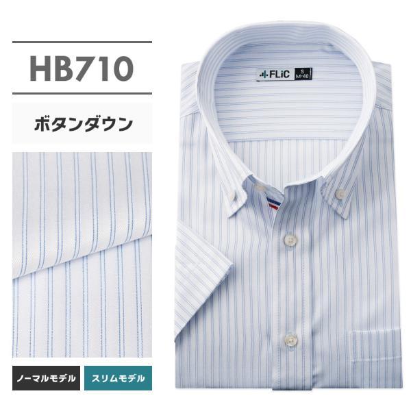 メール便送料無料 ワイシャツ メンズ 半袖 形態安定 ボタンダウン レギュラーカラー カッターシャツ クールビズ|flic|28