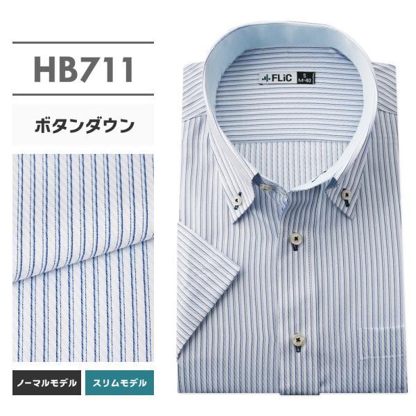 メール便送料無料 ワイシャツ メンズ 半袖 形態安定 ボタンダウン レギュラーカラー カッターシャツ クールビズ|flic|29