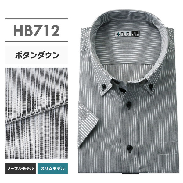 メール便送料無料 ワイシャツ メンズ 半袖 形態安定 ボタンダウン レギュラーカラー カッターシャツ クールビズ|flic|30