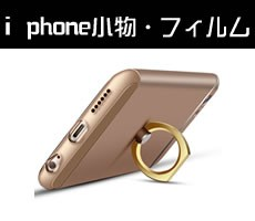 FRICKMART366のアイフォン小物・フィルム