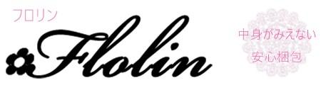 セクシーランジェリーの通販専門店Flolin