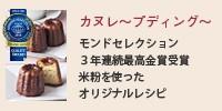 フロ プレステージュのカヌレ〜プディング〜
