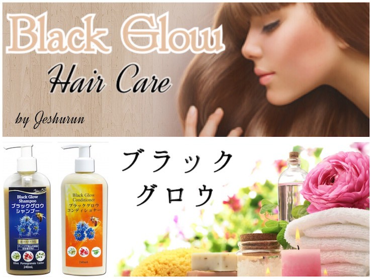 ブラックグロウシャンプー|Flora Labo