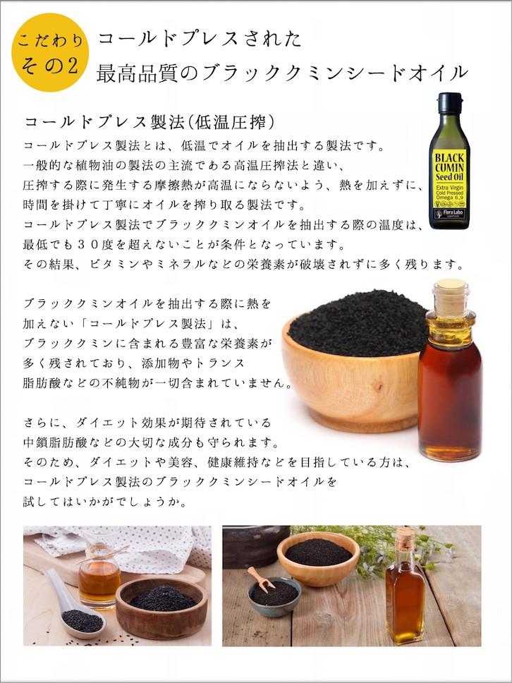 ドイツ産 エキストラバージン ブラッククミンシードオイル 120ml コールドプレス(低温圧搾) |EXTRA VIRGIN COLD PRESSED BLACK CUMIN SEED OIL