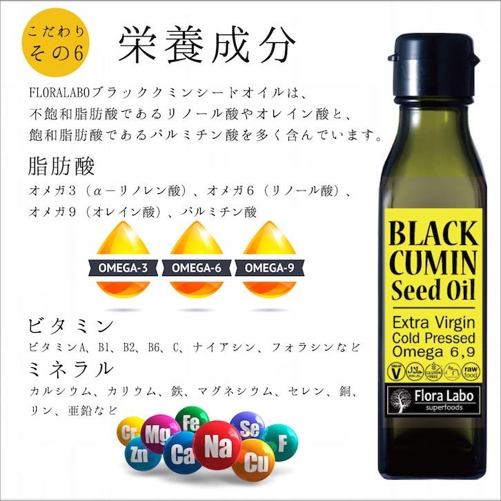 ドイツ産 エキストラバージン ブラッククミンシードオイル コールドプレス(低温圧搾)